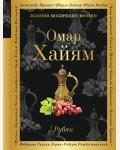 Хайям О. Рубаи. Золотая коллекция поэзии