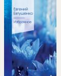 Евтушенко Е. Избранное. Золотая серия поэзии