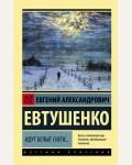 Евтушенко Е. Идут белые снеги... Эксклюзив. Русская классика