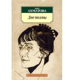 Ахматова А. Две поэмы. Азбука-классика