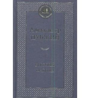 Пушкин А. Евгений Онегин. Мировая классика