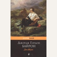 Байрон Д. Дон-Жуан.  Pocket book