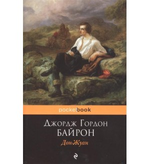 Байрон Д. Дон-Жуан.  Pocket book