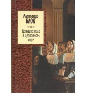 Блок А. Девушка пела в церковном хоре. Золотая серия поэзии