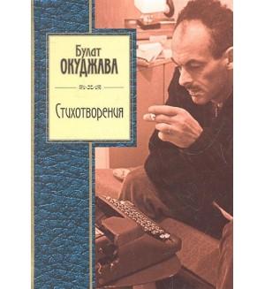 Окуджава Б. Стихотворения. Золотая серия поэзии