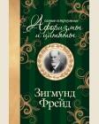Фрейд З. Самые остроумные афоризмы и цитаты. Афоризмы и цитаты.