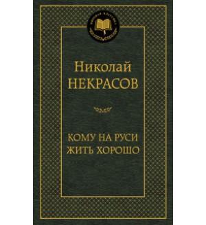 Некрасов Н. Кому на Руси жить хорошо. Мировая классика