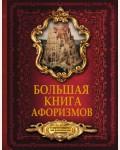Большая книга афоризмов. От мудрости священных книг до крылатых фраз современников. Большая книга мудрости
