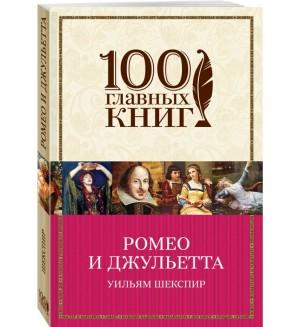 Шекспир У. Ромео и Джульетта. 100 главных книг (мягкий переплет)