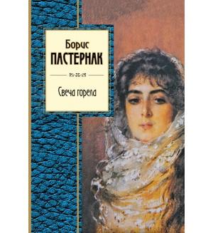Пастернак Б. Свеча горела. Золотая серия поэзии