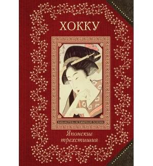 Хокку. Японские трехстишия. Всемирная библиотека поэзии