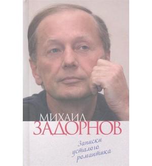 Задорнов М. Записки усталого романтика. Жванецкий & Ко