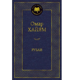 Хайам О. Рубаи. Мировая классика