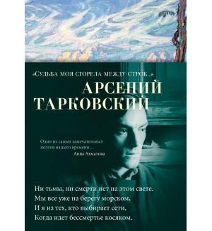 Тарковский А. «Судьба моя сгорела между строк…». Азбука-поэзия