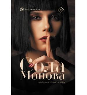Монова С. Когда появляется в жизни мужик. Стихи Рунета