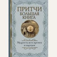 Притчи. Большая книга. Мудрость всех времен и народов. Классика мысли