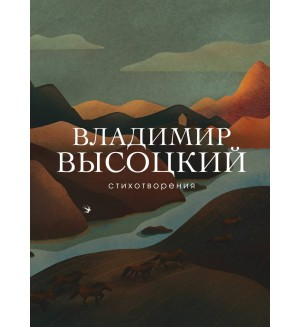 Высоцкий В. Стихотворения. Собрание больших поэтов