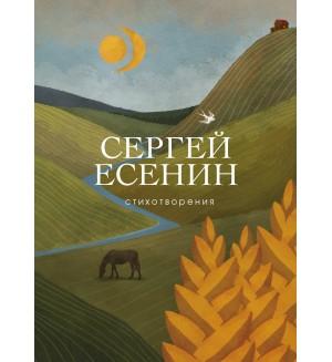 Есенин С. Стихотворения. Собрание больших поэтов