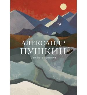 Пушкин А. Стихотворения. Собрание больших поэтов