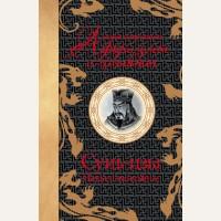 Сунь Цзы. Самые остроумные афоризмы и цитаты. Сунь Цзы, искусство войны