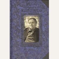Вознесенский А. Избранное. Всемирная библиотека поэзии