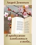 Дементьев А. Я продолжаю влюбляться в тебя... Поэзия - Подарочные издания