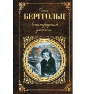 Берггольц О. Ленинградский дневник. Русская классика