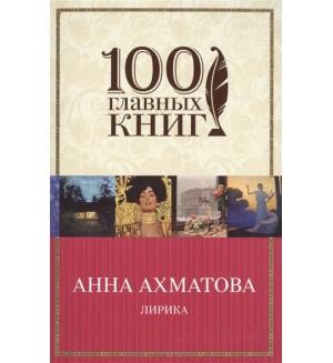 Ахматова А. Лирика. 100 главных книг (мягкий переплет)