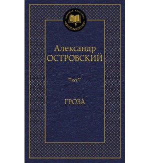Островский А. Гроза. Мировая классика