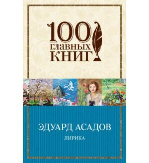Асадов Э. Лирика. 100 главных книг (мягкий переплет)