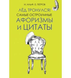 Ильф И. Петров Е. Лёд тронулся! Самые остроумные афоризмы и цитаты. Притчи и афоризмы