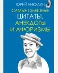 Никулин Ю. Самые смешные цитаты, анекдоты и афоризмы. Притчи и афоризмы