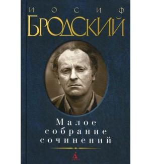 Бродский И. Малое собрание сочинений.