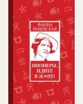 Раневская Ф. Пионеры, идите в ж*пу! Золотая коллекция афоризмов и цитат