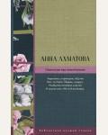 Ахматова А. Сжала руки под темной вуалью. Библиотека лучшей поэзии