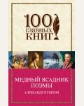 Пушкин А. Медный всадник. Поэмы. 100 главных книг (мягкий переплет)