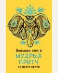 Большая книга мудрых притч со всего света. Жемчужины мудрости
