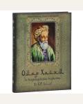 Хайям О. Омар Хайям и персидские поэты X-XVI веков. Подарочные издания. Мировая классика в иллюстрациях