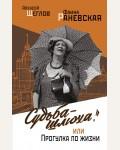 Щеглов А. Судьба - шлюха