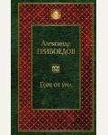 Грибоедов А. Горе от ума. Всемирная литература