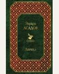 Асадов Э. Лирика. Всемирная литература