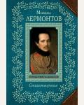 Лермонтов М. Стихотворения. Всемирная библиотека поэзии