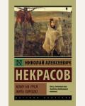 Некрасов Н. Кому на Руси жить хорошо. Эксклюзив. Русская классика