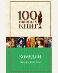 Шекспир У. Комедии. 100 главных книг