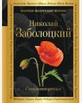 Заболоцкий Н. Стихотворения. Золотая коллекция поэзии