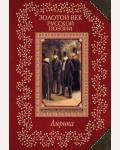Золотой век русской поэзии. Всемирная библиотека поэзии