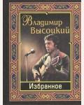Высоцкий В. Владимир Высоцкий. Избранное