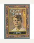 Есенин С. Лирика.