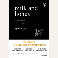 Каур Р. Milk and Honey. Белые стихи, покорившие мир. Белая лирика. Стихи, покорившие мир