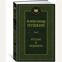 Пушкин А. Руслан и Людмила. Мировая классика
